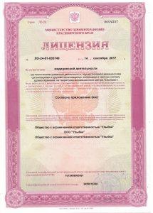 Лицензия от 14.09.2017 года на осуществление медицинской деятельности
