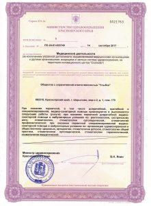Приложение №1 к лицензии от 14.09.2017 на осуществление медицинской деятельности